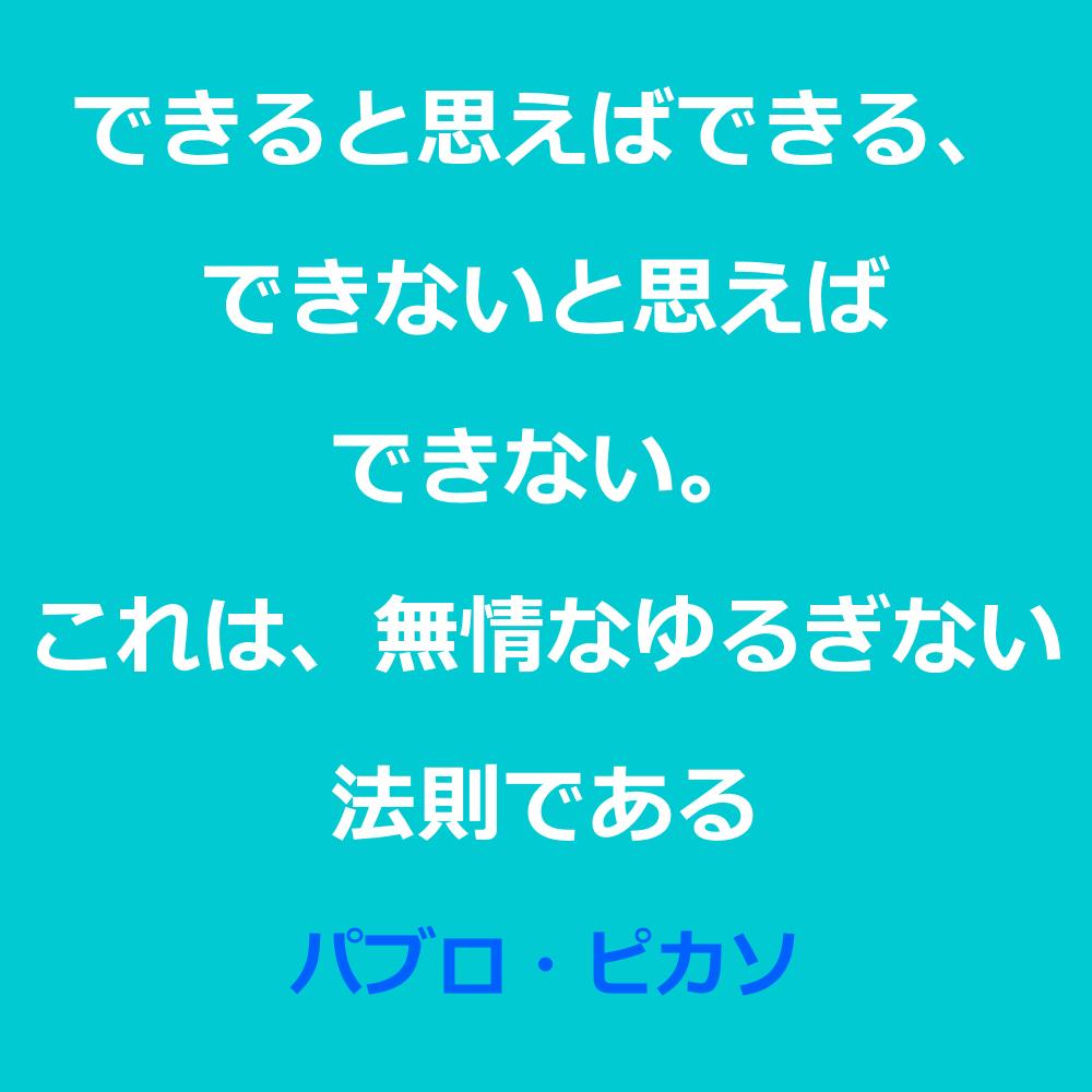 アファメーション21