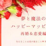 夢と魔法のハッピーマッピング 再婚恋愛編(モテる男性へ虎の巻)